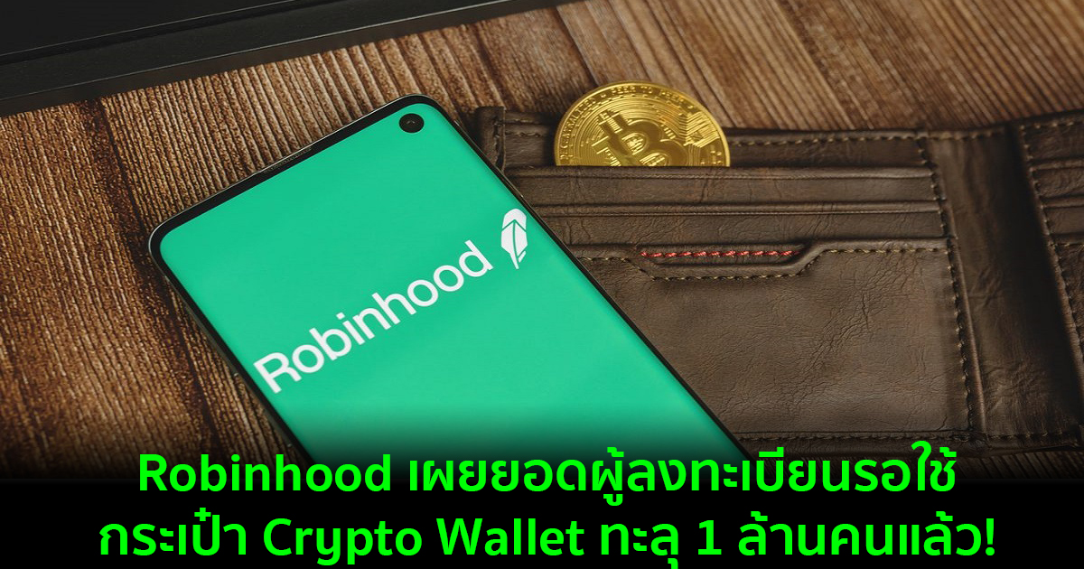 Robinhood เผยยอดผู้ลงทะเบียนรอใช้กระเป๋า Crypto Wallet ทะลุ 1 ล้านคนแล้ว!
