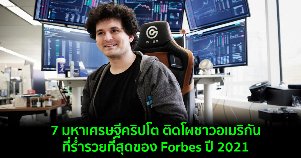 7 มหาเศรษฐีคริปโต ติดโผชาวอเมริกันที่ร่ำรวยที่สุดของ Forbes ปี 2021