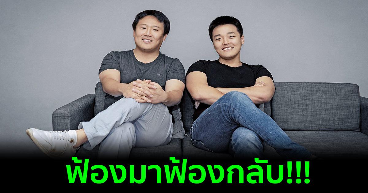 ฟ้องมาฟ้องกลับ : Do Kwon ผู้ร่วมก่อตั้ง Terra ได้รับหมายเรียกจาก SEC ลั่น!ฟ้องกลับฐานออกหมายเรียกไม่ถูกต้อง
