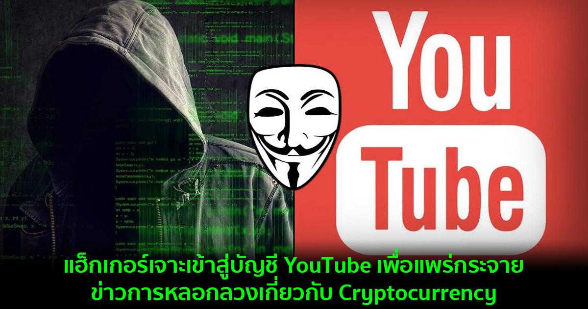 แฮ็กเกอร์เจาะเข้าสู่บัญชี YouTube เพื่อแพร่กระจายข่าวการหลอกลวงเกี่ยวกับ Cryptocurrency