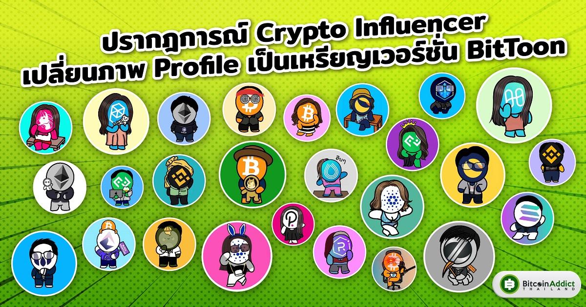 ปรากฎการณ์ Crypto Influencer เปลี่ยนภาพ Profile เป็นเหรียญเวอร์ชั่น BitToon