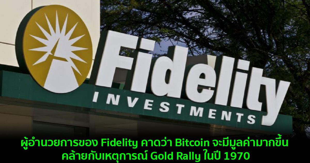 ผู้อำนวยการของ Fidelity คาดว่า Bitcoin จะมีมูลค่ามากขึ้น คล้ายกับเหตุการณ์ Gold Rally ในปี 1970