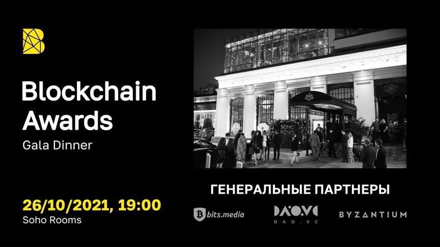 Моргенштерн впервые презентует свой блокчейн проект KAİFcoin 26 октября на премии Blockchain Awards
