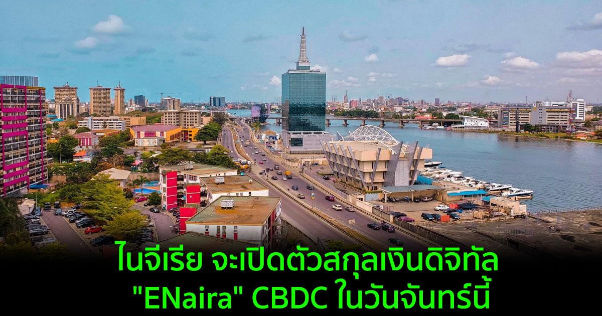 """ไนจีเรีย จะเปิดตัวสกุลเงินดิจิทัล """"ENaira"""" CBDC ในวันจันทร์นี้"""
