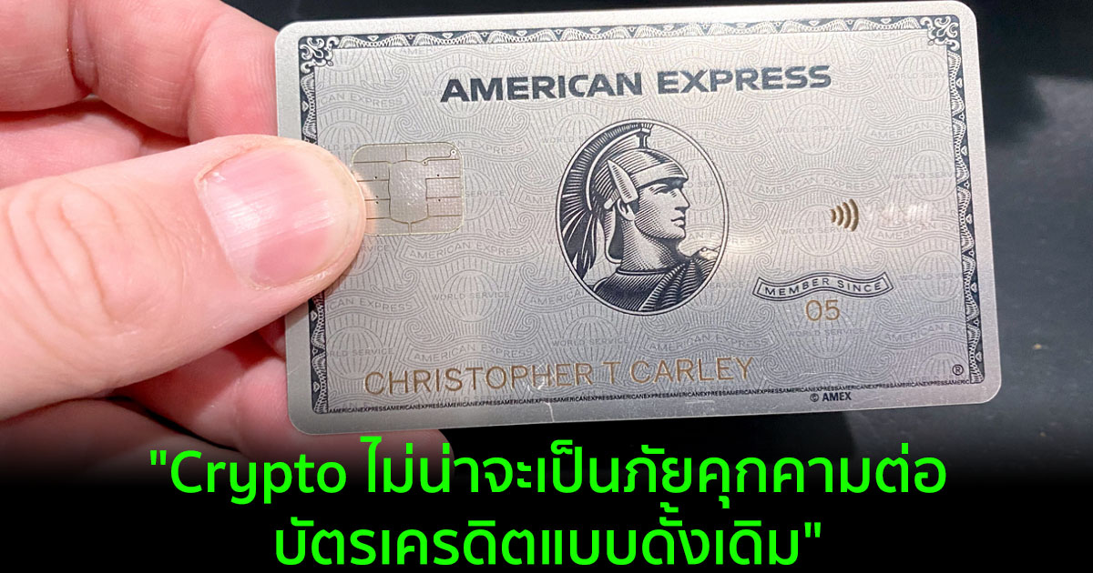"""Crypto ไม่น่าจะเป็นภัยคุกคามต่อบัตรเครดิตแบบดั้งเดิม"" CEO ของ American Express กล่าว"