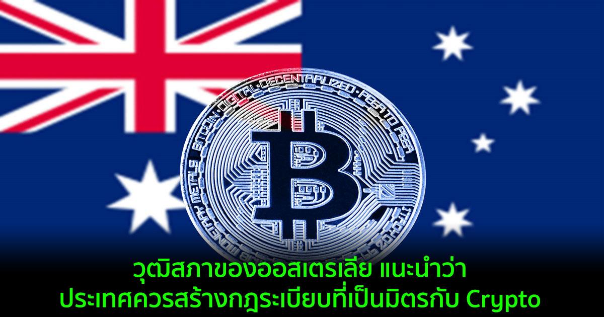 วุฒิสภาของออสเตรเลีย  แนะนำว่าประเทศควรสร้างกฎระเบียบที่เป็นมิตรกับ Crypto