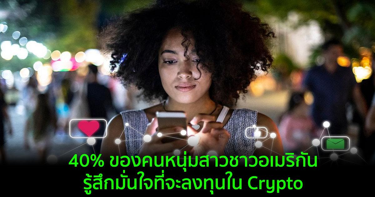 40% ของคนหนุ่มสาวชาวอเมริกันรู้สึกมั่นใจที่จะลงทุนใน Crypto : ตามผลสำรวจของ Bakkt