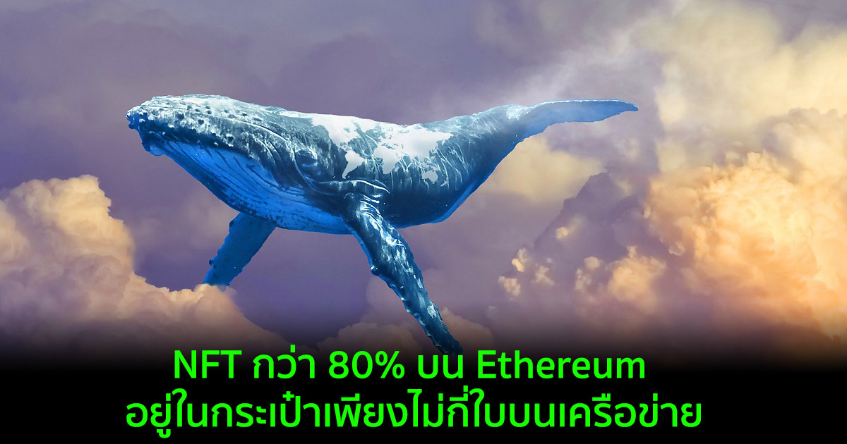 NFT มากกว่า 80% บน Ethereum อยู่ในกระเป๋าเพียงไม่กี่ใบบนเครือข่าย