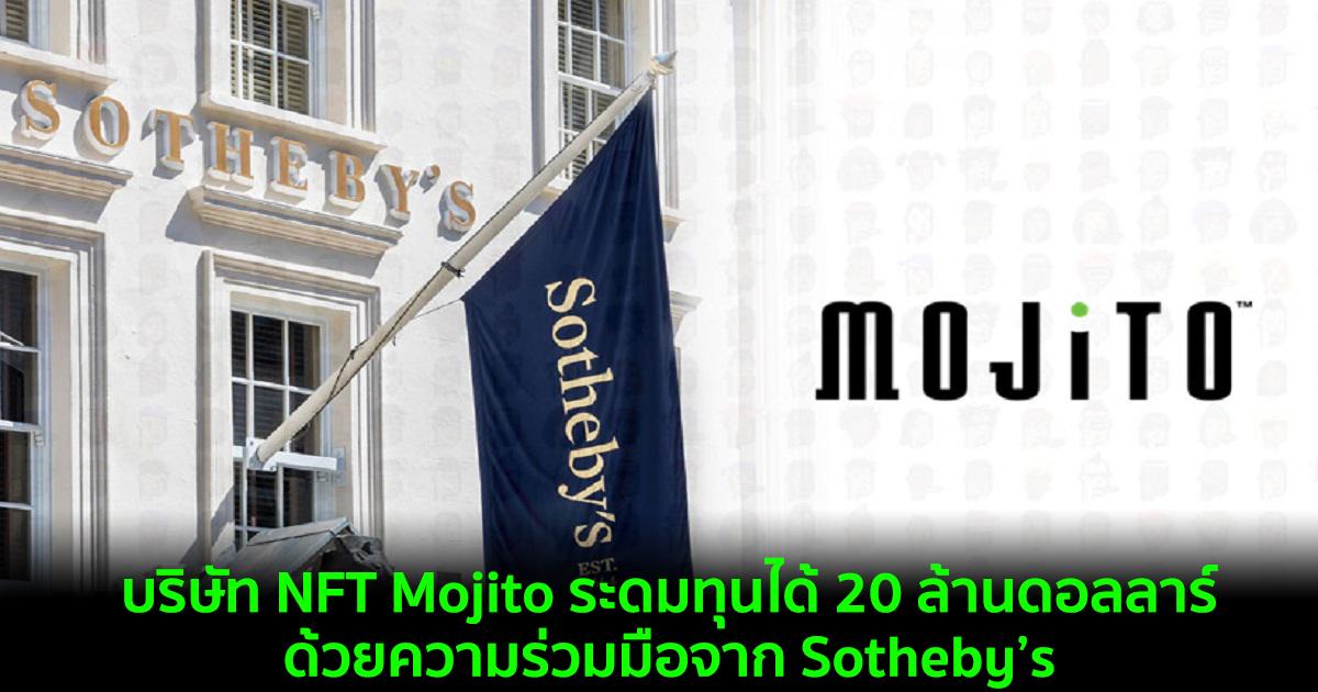 บริษัท NFT Mojito ระดมทุนได้ 20 ล้านดอลลาร์ ด้วยความร่วมมือจาก Sotheby's