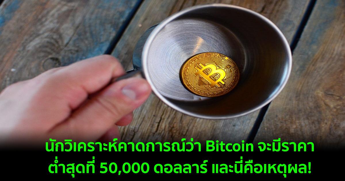 นักวิเคราะห์คาดการณ์ว่า Bitcoin จะมีราคาต่ำสุดที่ 50,000 ดอลลาร์ และนี่คือเหตุผล!