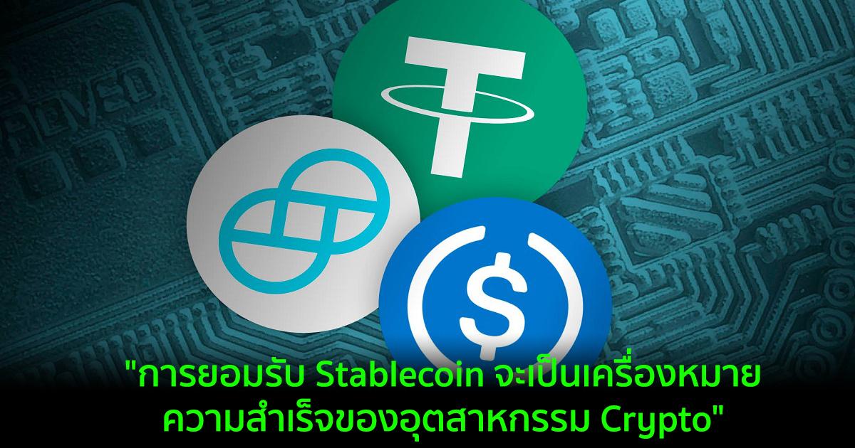 """""""การยอมรับ Stablecoin จะเป็นเครื่องหมายความสำเร็จของอุตสาหกรรม Crypto"""" ผู้ก่อตั้ง Avalanche (AVAX) กล่าว"""