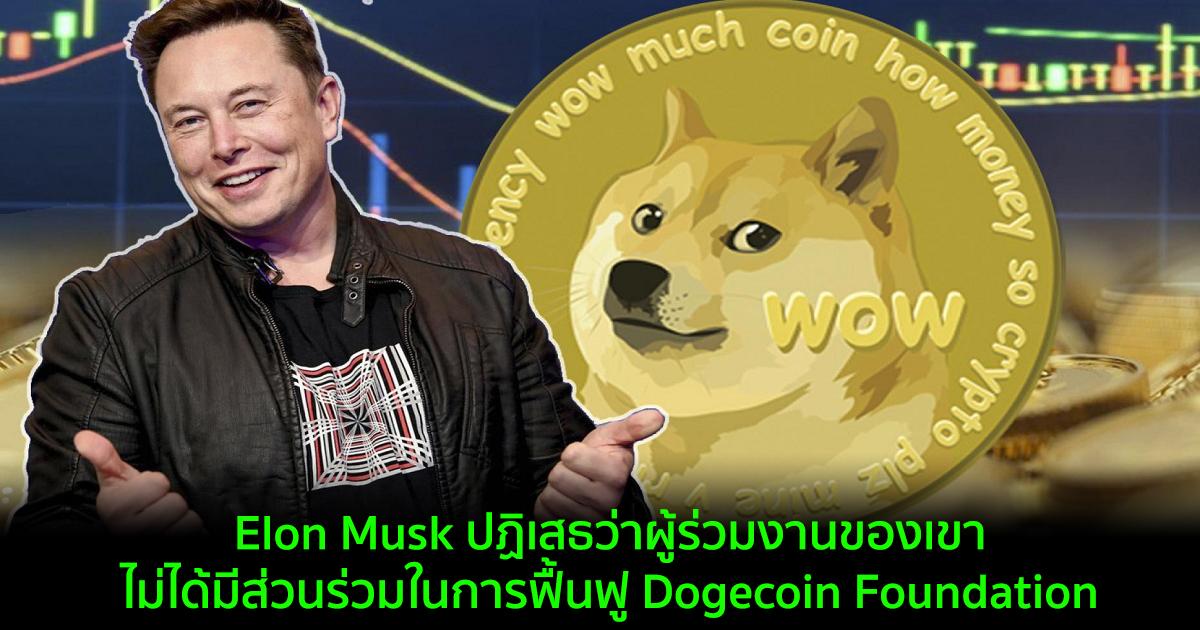 Elon Musk ปฏิเสธว่าผู้ร่วมงานของเขา ไม่ได้มีส่วนร่วมในการฟื้นฟู Dogecoin Foundation