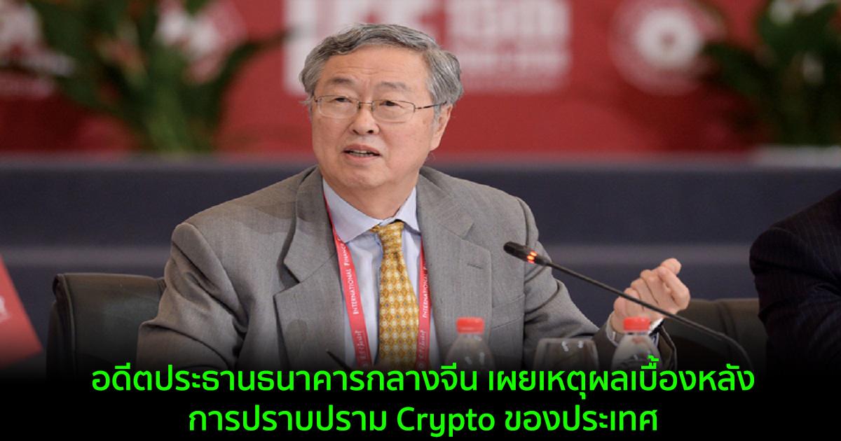 อดีตประธานธนาคารกลางจีน เผยเหตุผลเบื้องหลังการปราบปราม Crypto ของประเทศ