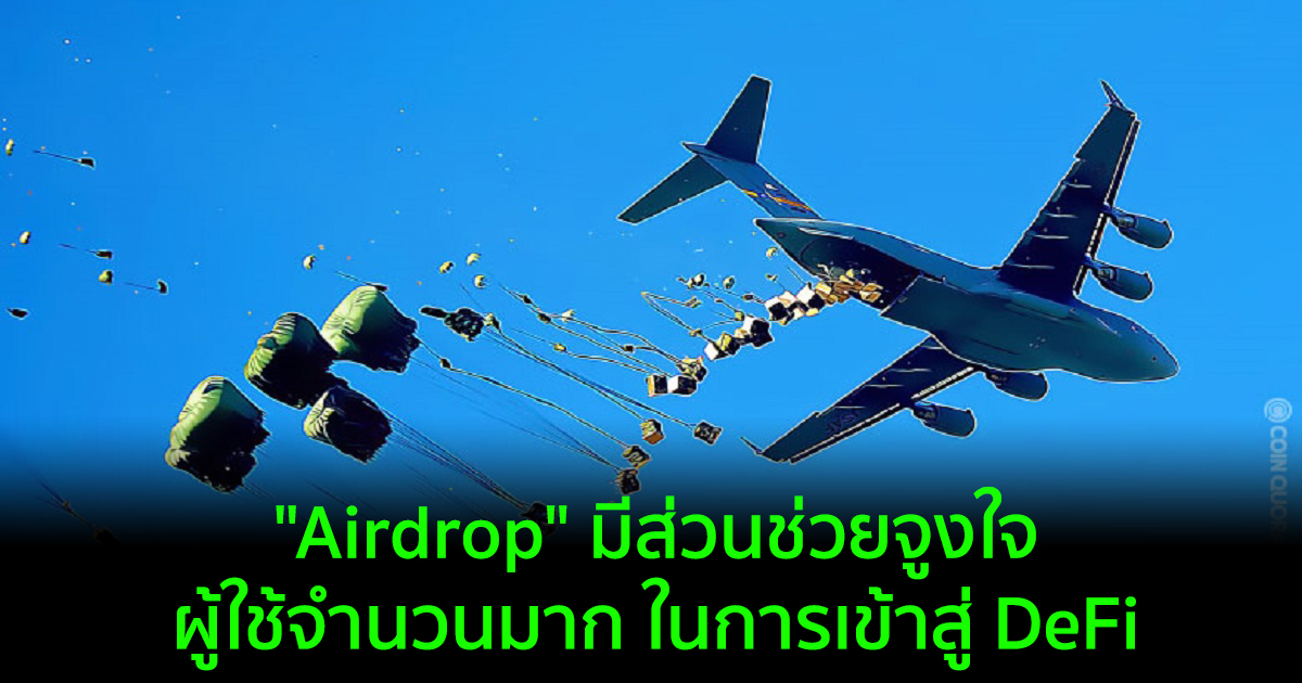 """""""Airdrop"""" มีส่วนช่วยจูงใจผู้ใช้จำนวนมาก ในการเข้าสู่ DeFi"""