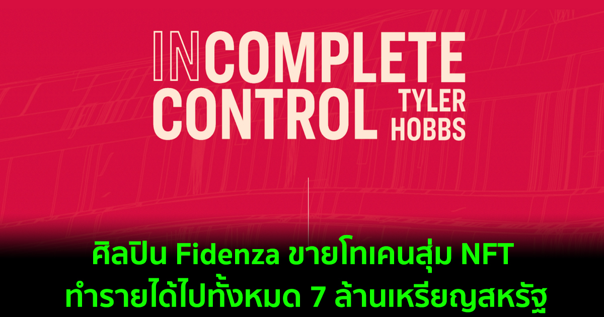 ศิลปิน Fidenza ขายโทเคนสุ่ม NFT ทำรายได้ไปทั้งหมด 7 ล้านเหรียญสหรัฐ