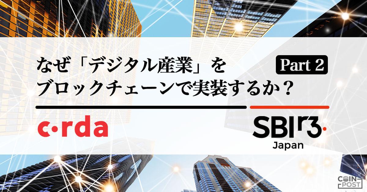 なぜ「デジタル産業」をブロックチェーンで実装するか? Part 2 SBI R3 Japan寄稿