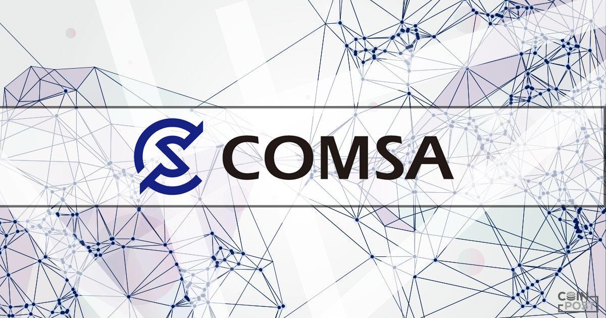 テックビューロ、新生COMSAのサービス開始予定と「CMS:XYM」のエアドロップを発表