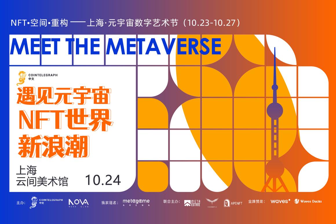 《遇见元宇宙·NFT世界新浪潮》大会10月24日在上海成功举办