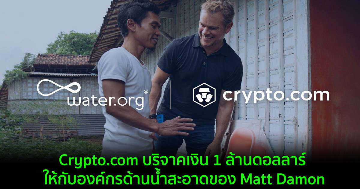 Crypto .com บริจาคเงิน 1 ล้านดอลลาร์ ให้กับองค์กรด้านน้ำสะอาดของ Matt Damon