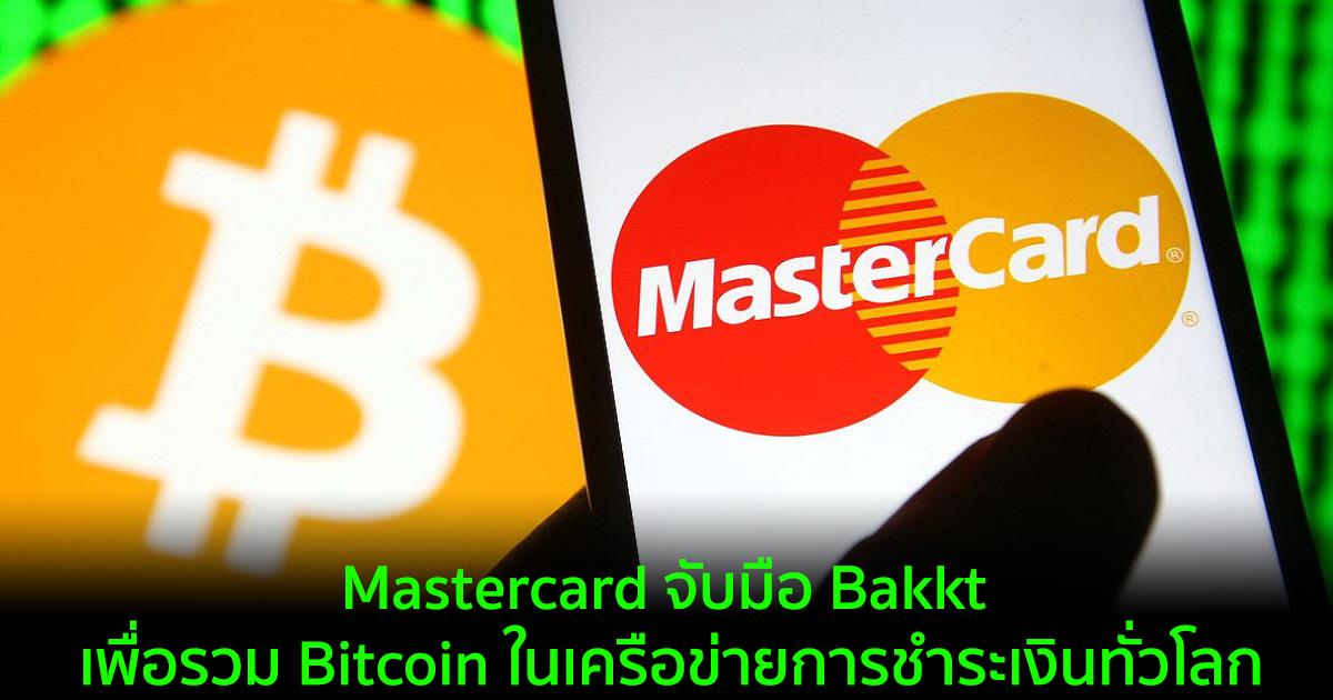 Mastercard จับมือ Bakkt เพื่อรวม Bitcoin ในเครือข่ายการชำระเงินทั่วโลก