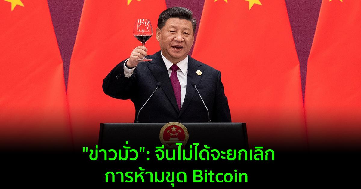 """""""ข่าวมั่ว"""": จีนไม่ได้ถามความเห็นของประชาชนว่าจะยกเลิกการห้ามขุด Bitcoin หรือไม่"""