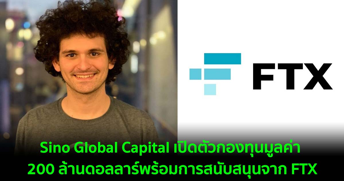 Sino Global Capital เปิดตัวกองทุนมูลค่า 200 ล้านดอลลาร์พร้อมการสนับสนุนจาก FTX