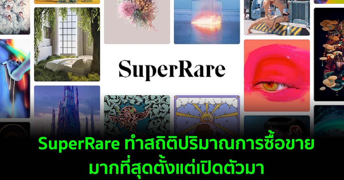 SuperRare ทำสถิติปริมาณการซื้อขายมากที่สุดตั้งแต่เปิดตัวมา