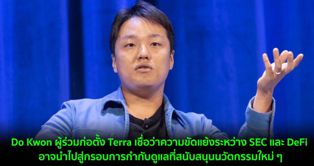 Do Kwon ผู้ร่วมก่อตั้ง Terra เชื่อว่าความขัดแย้งระหว่าง SEC และ DeFi อาจนำไปสู่กรอบการกำกับดูแลที่สนับสนุนนวัตกรรมใหม่ ๆ