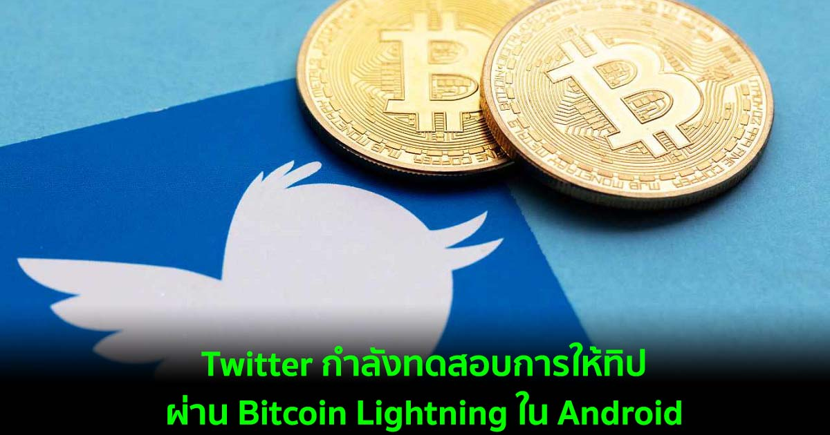 Twitter อาจกำลังทดสอบฟีเจอร์การให้ทิปผ่าน Bitcoin Lightning ใน Android