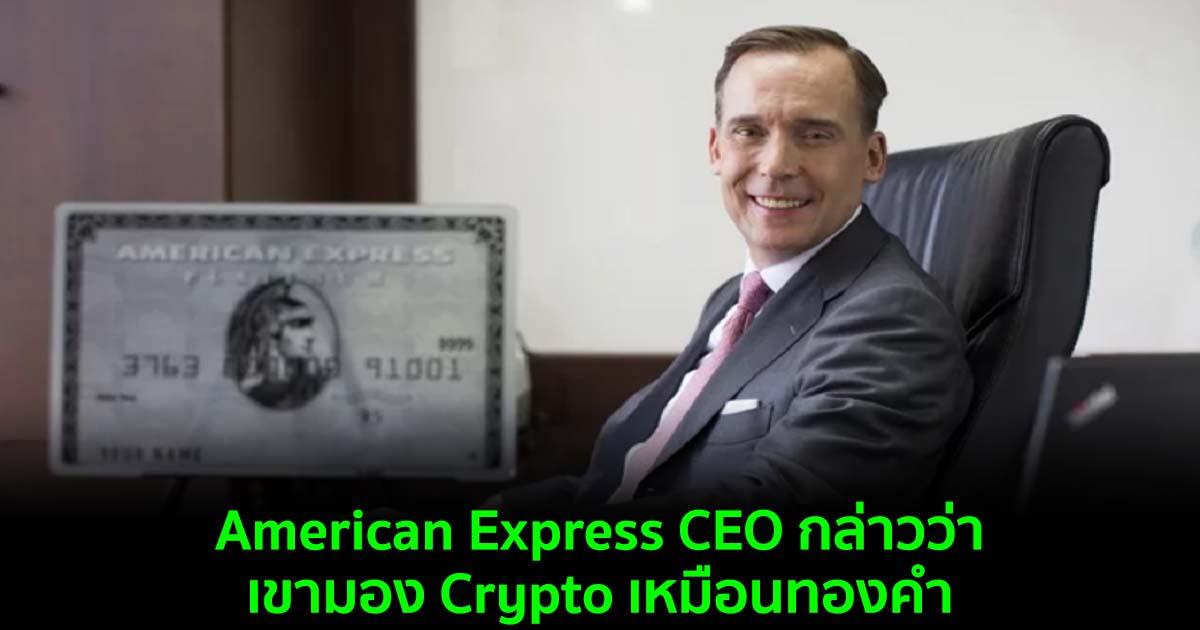 American Express CEO กล่าวว่าเขามอง Crypto เหมือนทองคำ