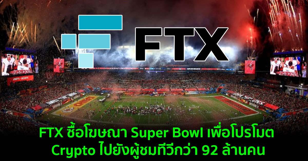 FTX ซื้อโฆษณา Super Bowl เพื่อโปรโมต Crypto ไปยังผู้ชมทีวีกว่า 92 ล้านคน
