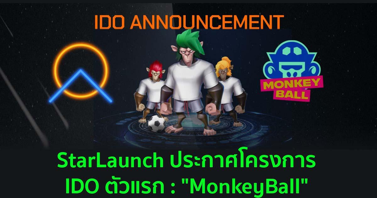 """StarLaunch ประกาศโครงการ  IDO ตัวแรก : """"MonkeyBall"""""""