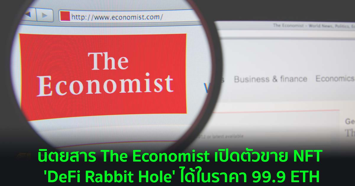 นิตยสาร The Economist เปิดตัวขาย NFT 'DeFi Rabbit Hole' ได้ในราคา 99.9 ETH