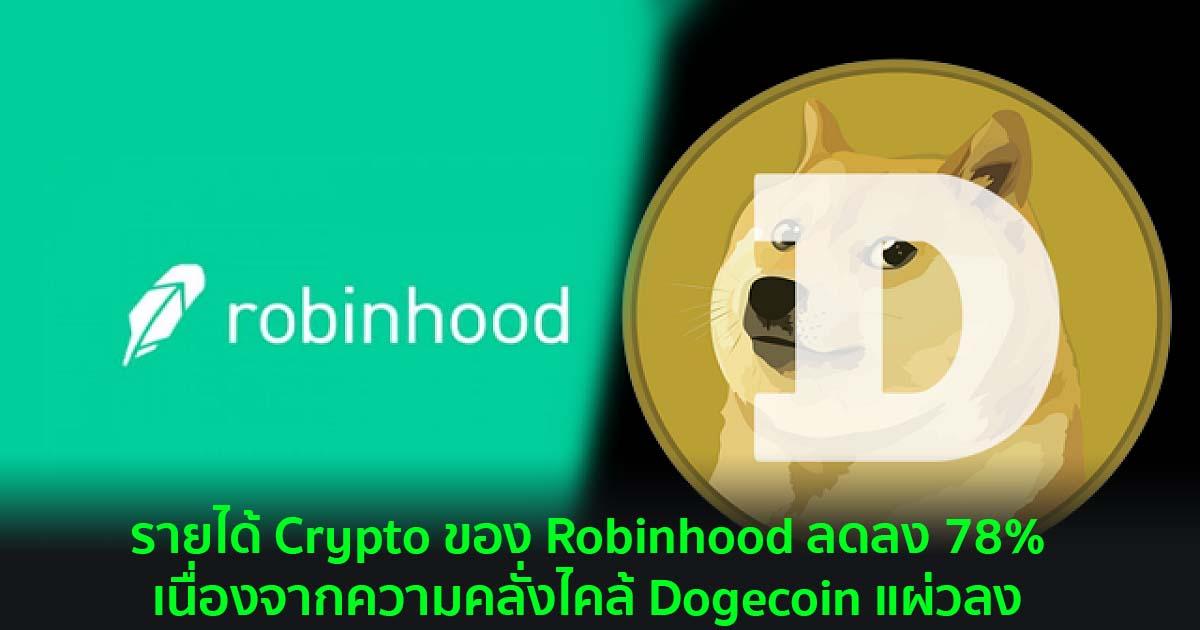 รายได้ Crypto ของ Robinhood ลดลง 78% เนื่องจากความคลั่งไคล้ Dogecoin แผ่วลง