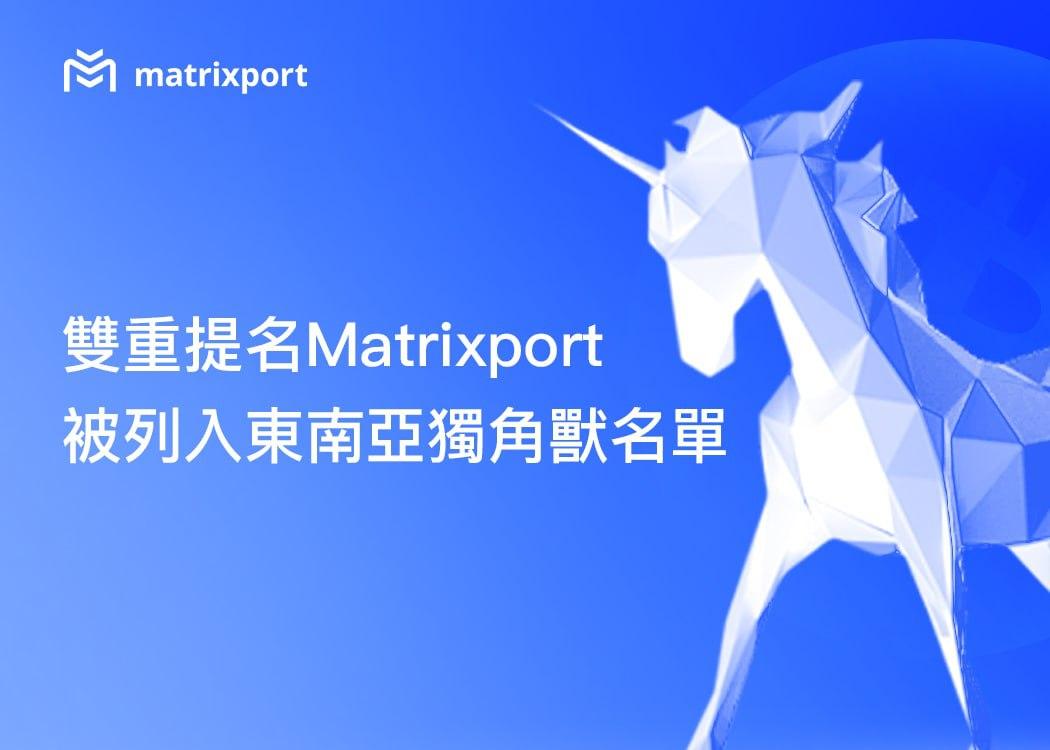 Matrixport 被瑞士信貸、日經亞洲雙重提名,列入東南亞獨角獸名單
