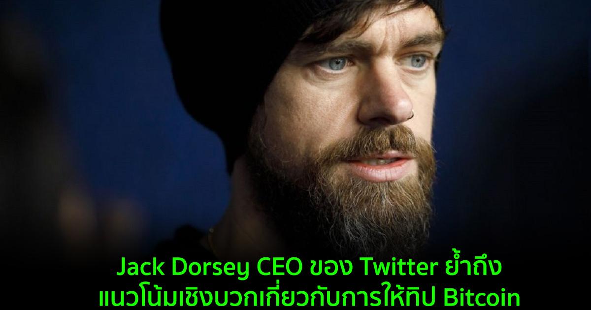 Jack Dorsey CEO ของ Twitter ย้ำถึงแนวโน้มเชิงบวกเกี่ยวกับการให้ทิป Bitcoin