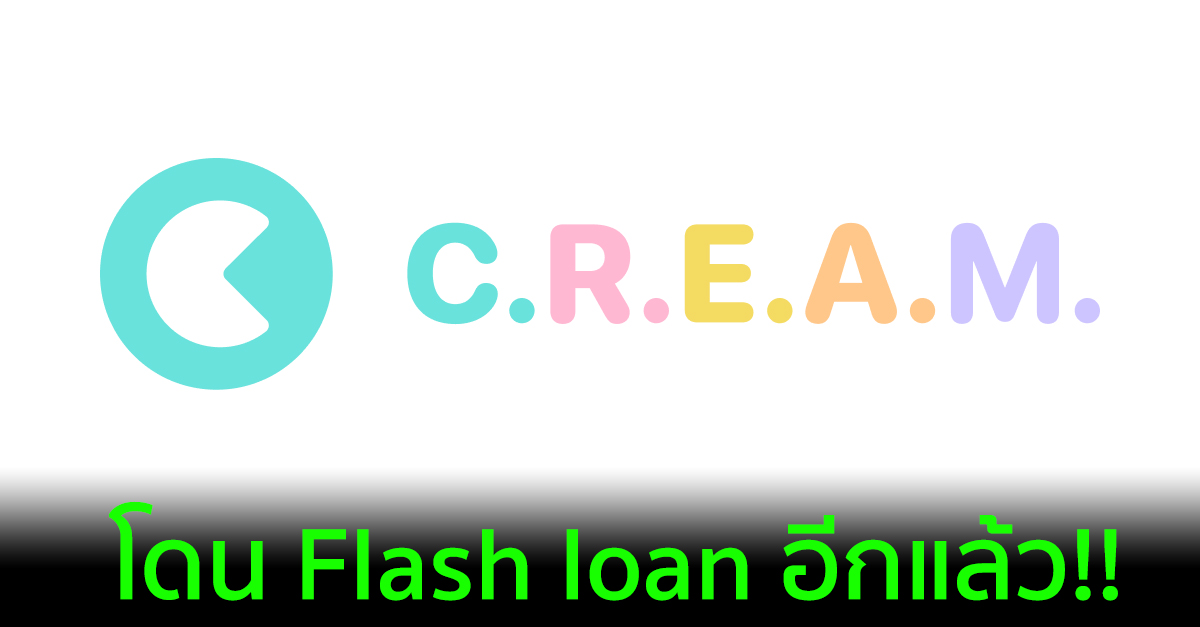 Cream Finance โดน Flash loan โจมตี และขโมยคริปโตไปได้มูลค่ารวมกว่า 3 พันล้านบาท!!
