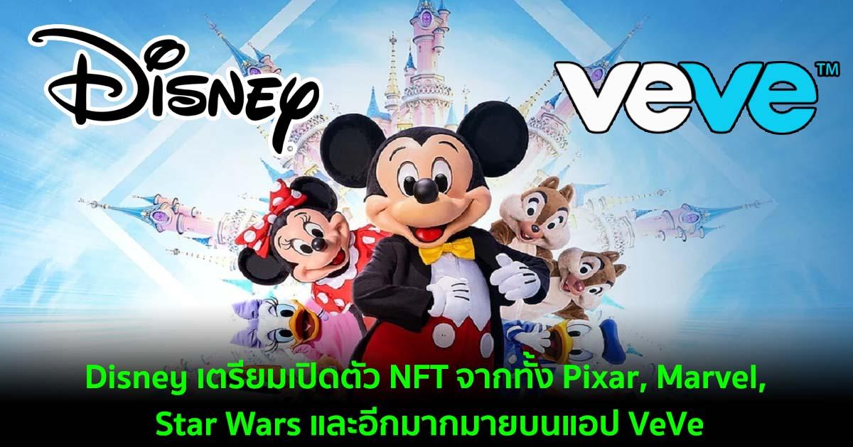 Disney เตรียมเปิดตัว NFT จากทั้ง Pixar, Marvel, Star Wars และอีกมากมายบนแอป VeVe