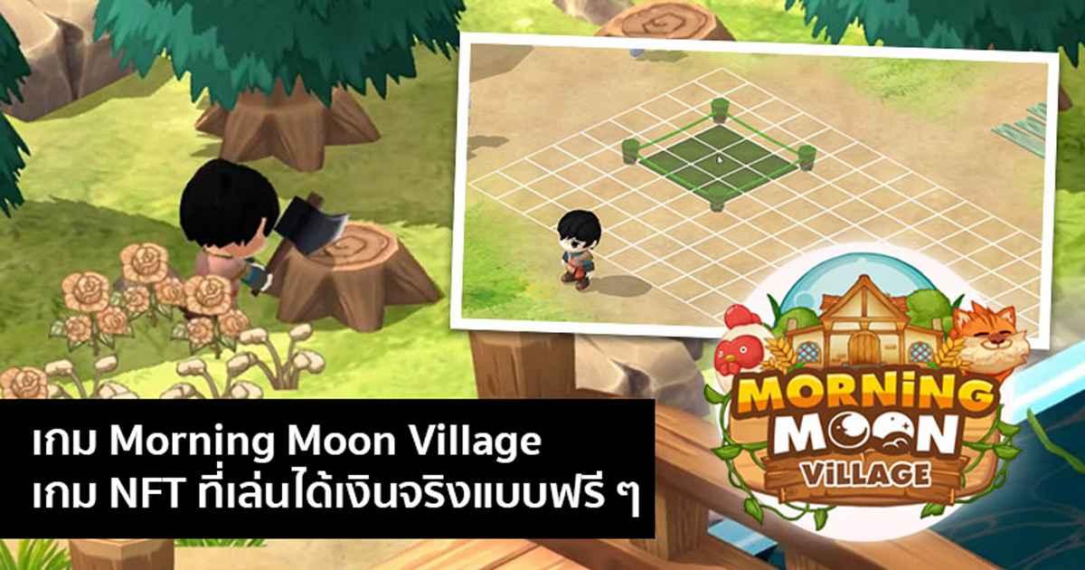 [รีวิว] Morning Moon Village เกม NFT ของคนไทย ที่เล่นได้เงินจริงแบบฟรี ๆ