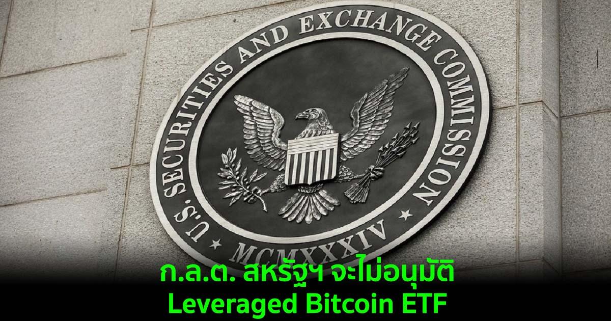 ก.ล.ต. สหรัฐฯ จะไม่อนุมัติ Leveraged Bitcoin ETF