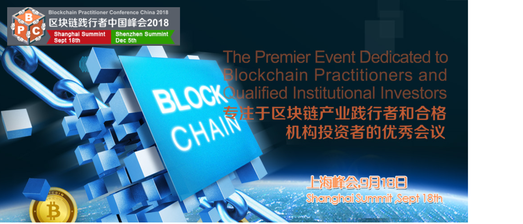 Blockchain Practitioner Conference China 2018