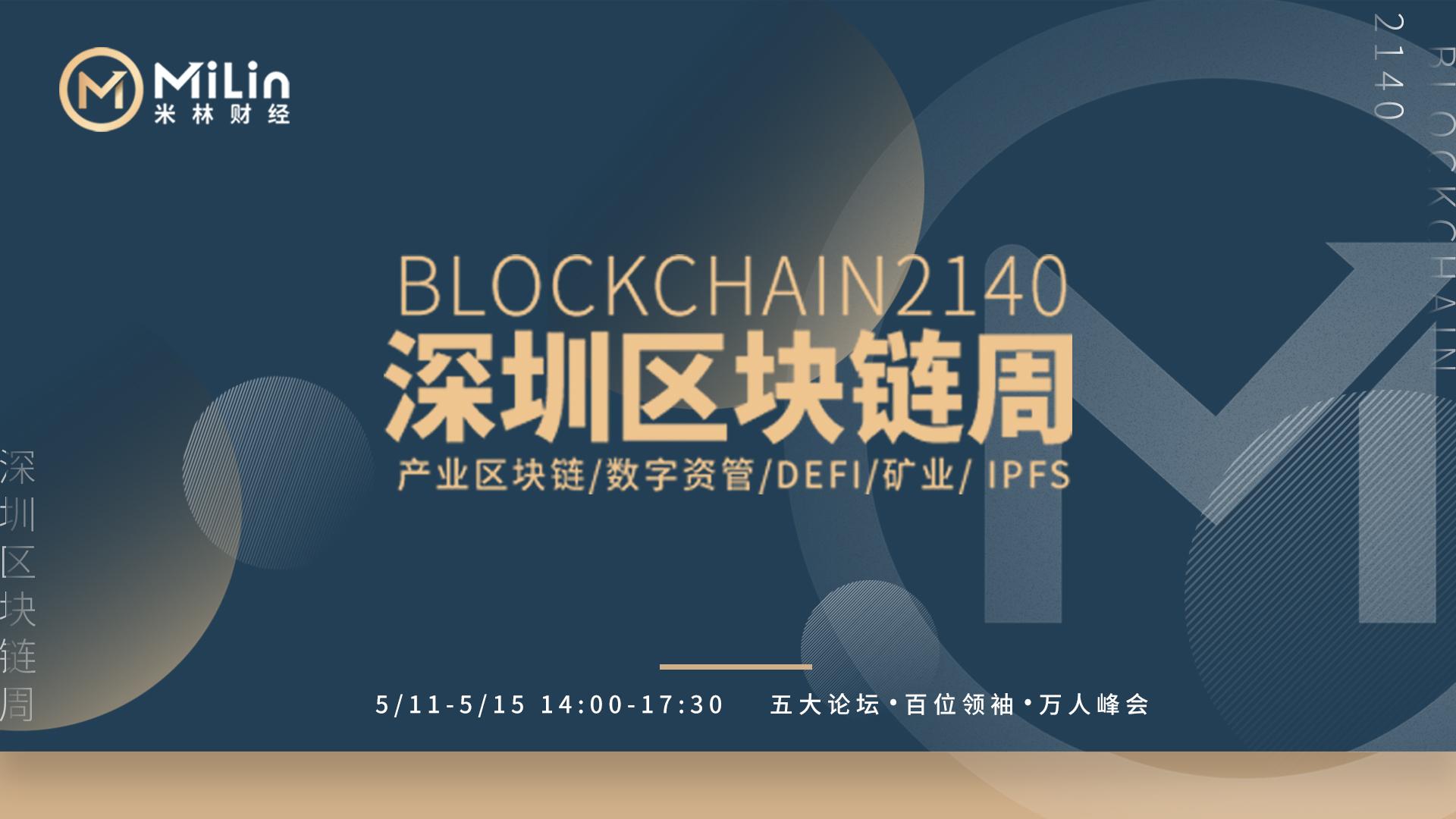 Blockchain 2140 - Shenzen Blockchain Week