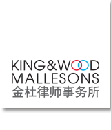 King & Wood Mallesons profile picture